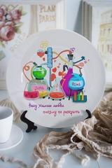Тарелка декоративная с вашим текстом «Лаборатория»