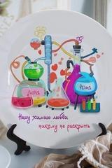 Тарелка декоративная с вашим текстом Лаборатория