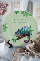 Тарелка декоративная с вашим текстом «Хамелеон»