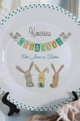 Тарелка декоративная с вашим текстом C Пасхой!