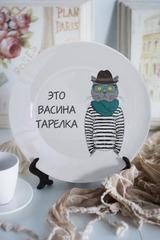 Тарелка декоративная с вашим текстом Хипстер