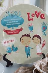 Тарелка декоративная с вашим текстом К свадьбе