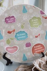 Тарелка декоративная с вашим текстом Для девушки