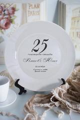 Тарелка декоративная с вашим текстом На годовщину