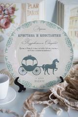Тарелка декоративная с вашим текстом «На свадьбу»