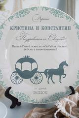 Тарелка декоративная с вашим текстом На свадьбу