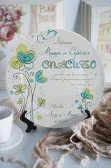 Тарелка декоративная с вашим текстом Спасибо гостям!