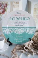 Тарелка декоративная с вашим текстом В благодарность гостям
