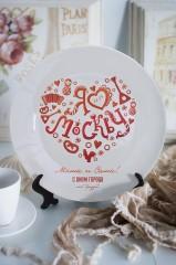 Тарелка с Вашим текстом «Я люблю Москву»