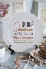Тарелка декоративная с вашим текстом Лучший в мире учитель