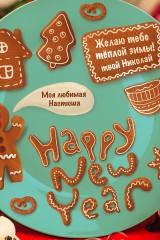 Новогодняя тарелка декоративная с вашим текстом Пряники