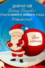 Тарелка с Вашим текстом Дед Мороз