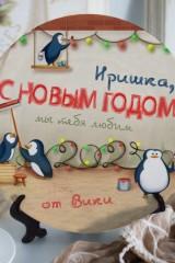 Тарелка с Вашим текстом Новогодний антураж