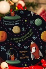 Тарелка с Вашим текстом Новогодний космос