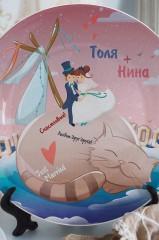 Тарелка декоративная с вашим текстом Романтическое путешествие