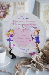 Тарелка декоративная с вашим текстом Поцелуйчики