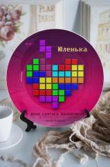 Тарелка декоративная с вашим текстом «Валентинка»