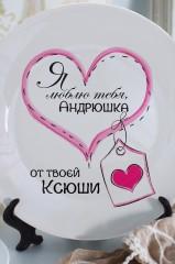 Тарелка декоративная с вашим текстом Валентинка для тебя