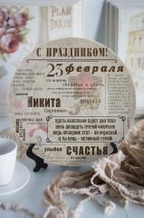 Тарелка декоративная с вашим текстом Вести 23 февраля