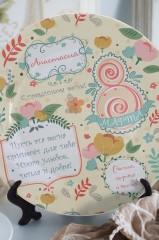Тарелка декоративная с вашим текстом С праздником весны!