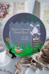 Тарелка декоративная с вашим текстом «Послание на Пасху»