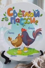 Тарелка декоративная с вашим текстом Пасхальные цыплята