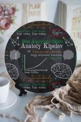 Тарелка декоративная с вашим текстом Подарок Аналитику