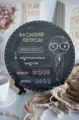 Тарелка декоративная с вашим текстом Школьная доска
