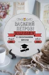 Тарелка декоративная с вашим текстом Прощай, школа