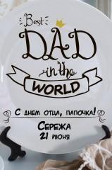 Тарелка декоративная с вашим текстом Best Dad