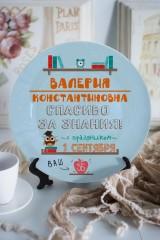 Тарелка декоративная с вашим текстом Для учителя