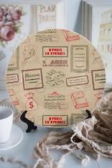 Тарелка декоративная с вашим текстом «Экономисту»