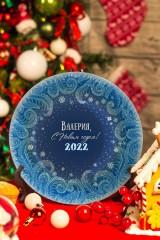 Новогодняя тарелка декоративная с вашим текстом Зима