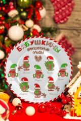 Новогодняя тарелка декоративная с вашим текстом Пряничные эльфы