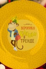 Тарелка декоративная с вашим текстом Найди свою обезьянку