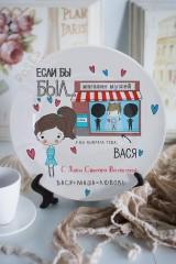 Тарелка декоративная с вашим текстом Магазин любви