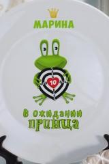 Тарелка декоративная с вашим текстом Царевна лягушка