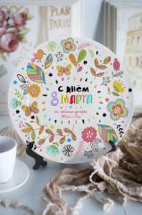 Тарелка декоративная с вашим текстом Любимой маме