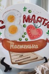 Тарелка декоративная с вашим текстом Праздничный завтрак