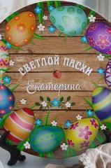Тарелка декоративная с вашим текстом Пасхальные яйца
