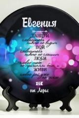 Тарелка декоративная с вашим текстом Танцуй