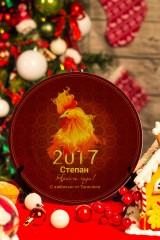 Тарелка декоративная с вашим текстом Огненный петух