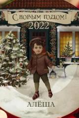Тарелка декоративная с вашим текстом Рождество