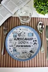 Тарелка декоративная с вашим текстом «100% мужчина»