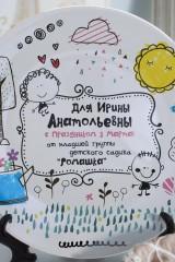 Тарелка декоративная с вашим текстом Детская коллекция