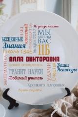 Тарелка декоративная с вашим текстом Слова учителю