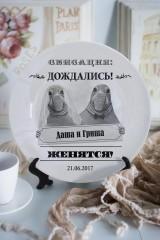 Тарелка декоративная с вашим текстом Ждуны. Дождались!