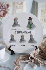 Тарелка декоративная с вашим текстом Cемья ждунов