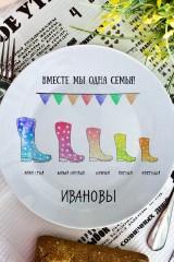 Тарелка декоративная с вашим текстом Вместе мы одна семья