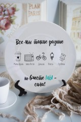 Тарелка декоративная с вашим текстом «Настоящая семья»